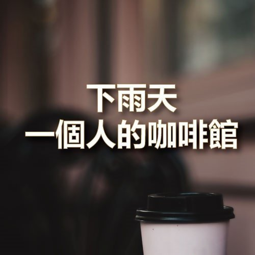 下雨天 一個人的咖啡館