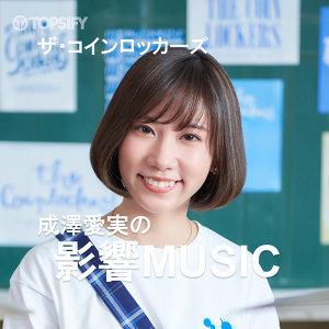 ザ・コインロッカーズ 成澤愛実の影響MUSIC