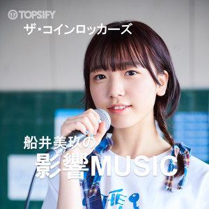 ザ・コインロッカーズ 船井美玖の影響MUSIC