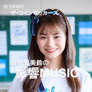 ザ・コインロッカーズ 田村愛美鈴の影響MUSIC
