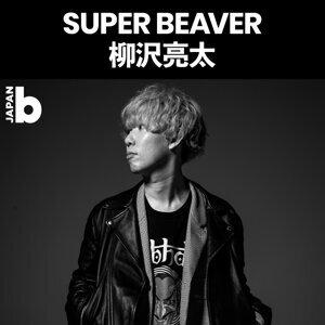 SUPER BEAVER・柳沢亮太 #stayhome「女性シンガー・ボーカリスト限定プレイリスト」