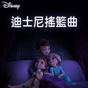 迪士尼搖籃曲