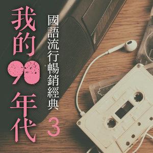 流行4度c - 我的90年代 / 國語流行暢銷經典 3