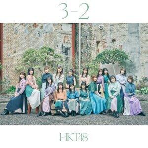 IZ*ONE × HKT48