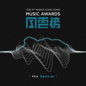 The Winners : 2nd KKBOX Hong Kong Music Awards