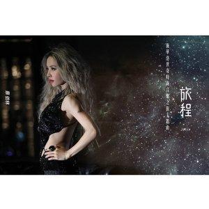 蔡依林 (Jolin Tsai) - 旅程 (施華洛世奇時尚音樂之旅主題曲)