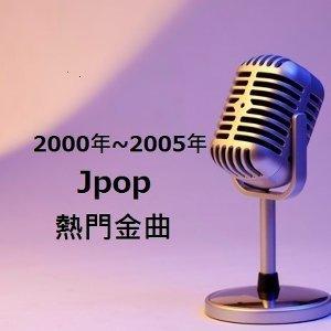 Jpop 2000年~2005年 熱門金曲