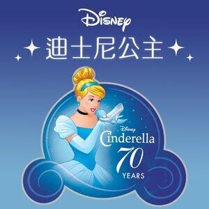 跟著迪士尼公主一起唱