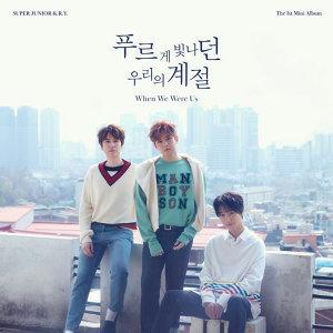 SUPER JUNIOR-K.R.Y. -「我們的青澀季節 (When We Were Us)」