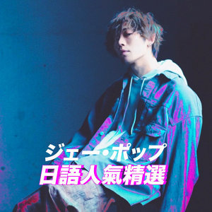 日語人氣精選 J-POP BEST HITS