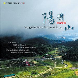 台灣國家公園音樂系列 - 陽明山