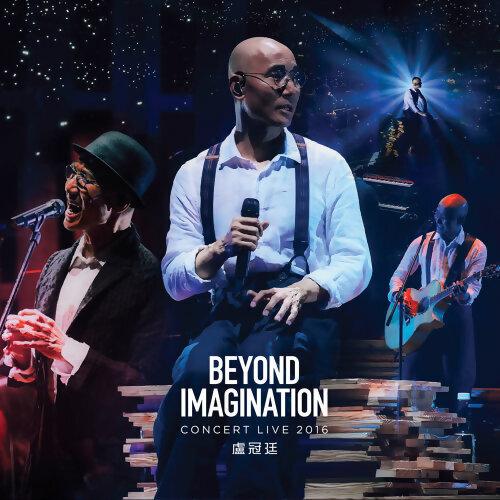 盧冠廷, AGA - Beyond Imagination Concert Live 2016