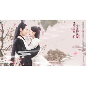 楊宗緯 (Aska Yang), 張碧晨 - 電視劇《三生三世十里桃花》