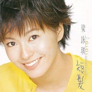 梁詠琪 (Gigi Leung) - 短髮