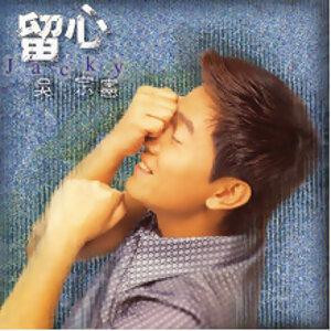 吳宗憲 (Jacky Wu) - 留心 (Liou Xin)