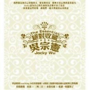 吳宗憲 (Jacky Wu) - 絕對收藏吳宗憲