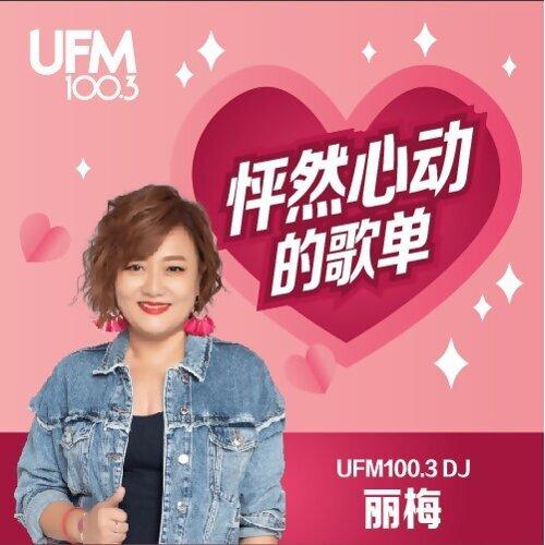 UFM100.3 DJ 丽梅的歌单: 一听到就会怦然心动