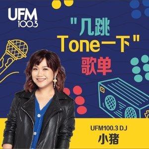 """UFM100.3 DJ小猪的歌单: """"几跳Tone一下"""""""