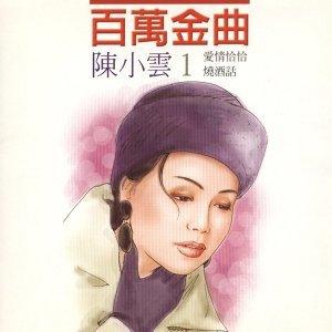 陳小雲 - 陳小雲.百萬金曲 (1) - 1