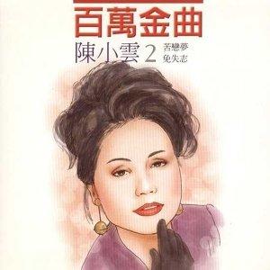 陳小雲 - 陳小雲.百萬金曲 (2) - 2
