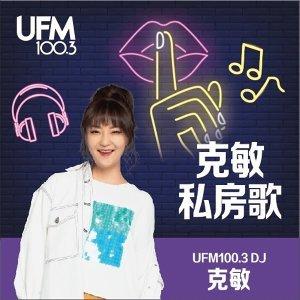 """UFM100.3 DJ克敏的歌单: """"克敏私房歌"""""""
