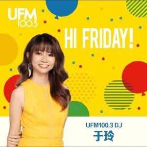 UFM100.3 DJ于玲的歌单: Hi Friday!