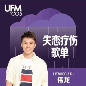 UFM100.3 DJ伟龙的歌单: 失恋疗伤歌单