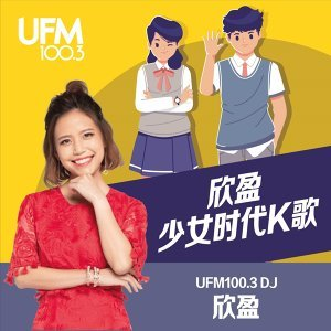 UFM100.3 DJ欣盈的歌单: 欣盈少女时代K歌