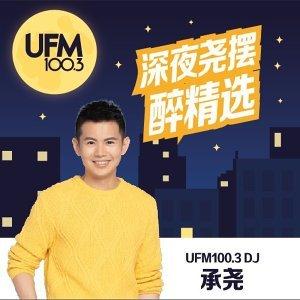 UFM100.3 DJ承尧的歌单: 深夜尧摆醉精选