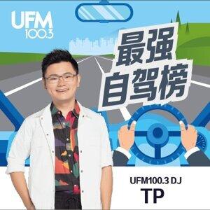 UFM100.3 DJ TP的歌单: 最强自驾榜