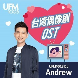 UFM100.3 DJ Andrew的歌单: 台湾偶像剧 OST