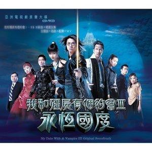 蒋嘉莹 - 亚洲电视剧原声大碟 - 我和僵尸有个约会III永恒国度