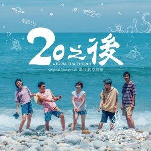 Various Artists - <20之後>電視劇原聲帶
