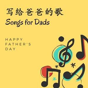 写给爸爸的歌 Songs for Dads