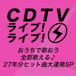 CDTV ライブ!ライブ! 〜おうちで歌おう 全部歌える♪27年分ヒット曲大連発SP