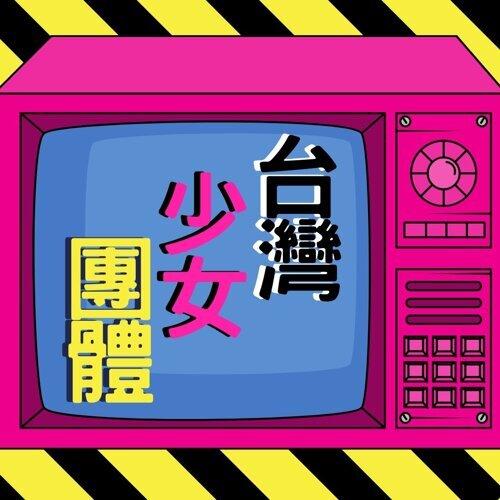 90's-00's系列:台灣少女團體