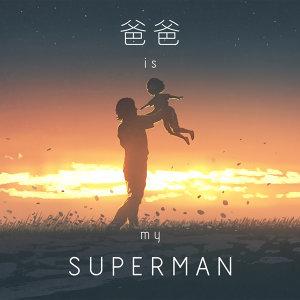 爸爸is my superman!