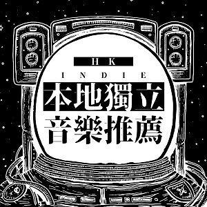 編輯嚴選!香港獨立音樂推薦 (6/18更新)