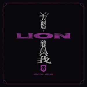 獅子 (LION) - 美麗、醜與我