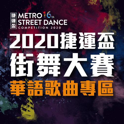 第16屆捷運盃「最佳混音獎」指定華語歌曲