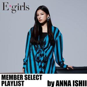 E-girlsと好きな男性ロックバンド / E-girls 石井杏奈 SELECT PLAYLIST