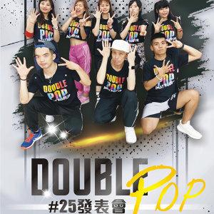 派對雙響炮2020夏日精選舞曲歌單Double POP #25