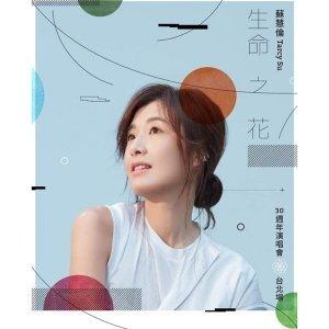 蘇慧倫《生命之花》30週年演唱會 台北場