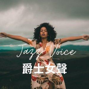 爵士女聲Jazz Voice