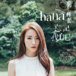 菊梓喬 (HANA) - 忘記我自己