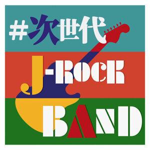 #次世代 J-ROCK BAND -今、聴きたい邦ロックバンド集-