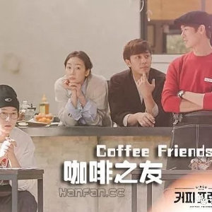 「咖啡之友」配樂