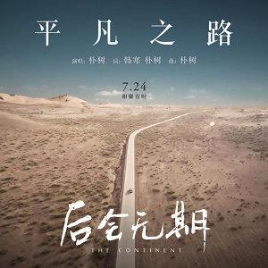 朴樹 (Pu Shu) - 平凡之路