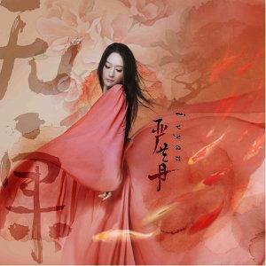 嚴藝丹 (Ivy Yan) - 無‧果