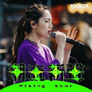 潮流新聲:華語樂壇 Rising Star